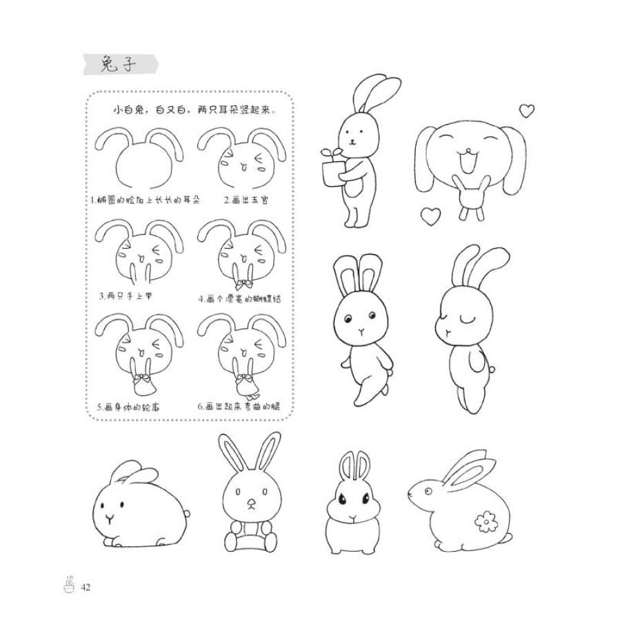 初学画画入门教程 青少年儿童简笔画大全图书籍 (899x900)