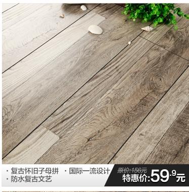 明爵地板 强化复合木地板 12mm 防水 适用地暖 高耐磨全新升级款 客厅