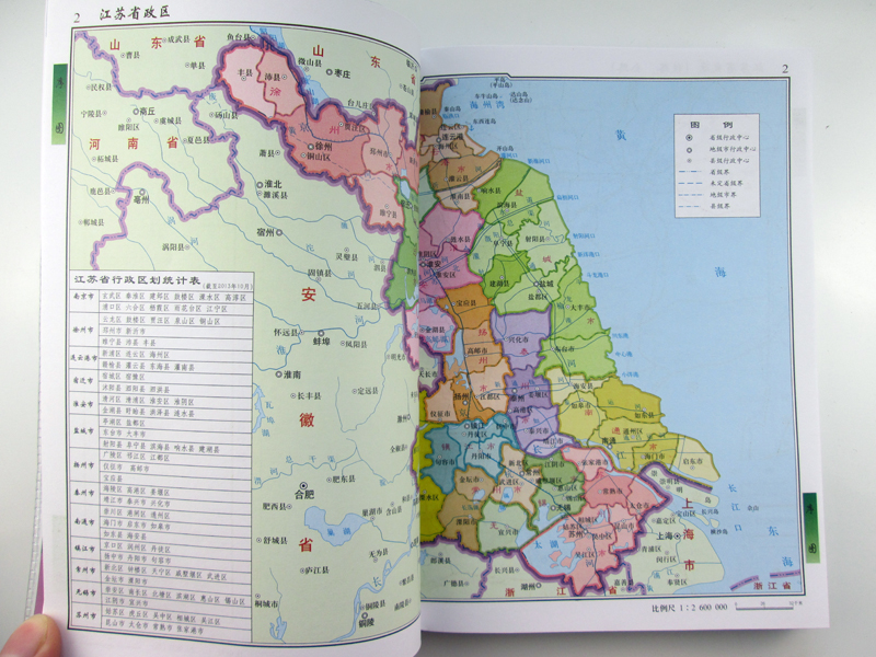旅游/地图 分省/区域/城市地图 江苏省地图册(全新升级版)2014最新的