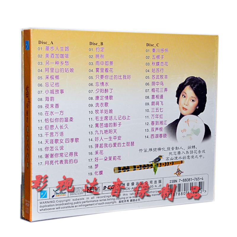 笛子 邓丽君 漫步人生路 热门畅销大碟 3cd 正版品质