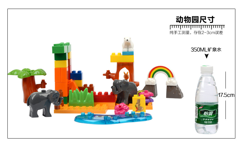 骏达隆小孩玩具儿童大颗粒拼插积木 动物园益智拼装玩具 生日礼物