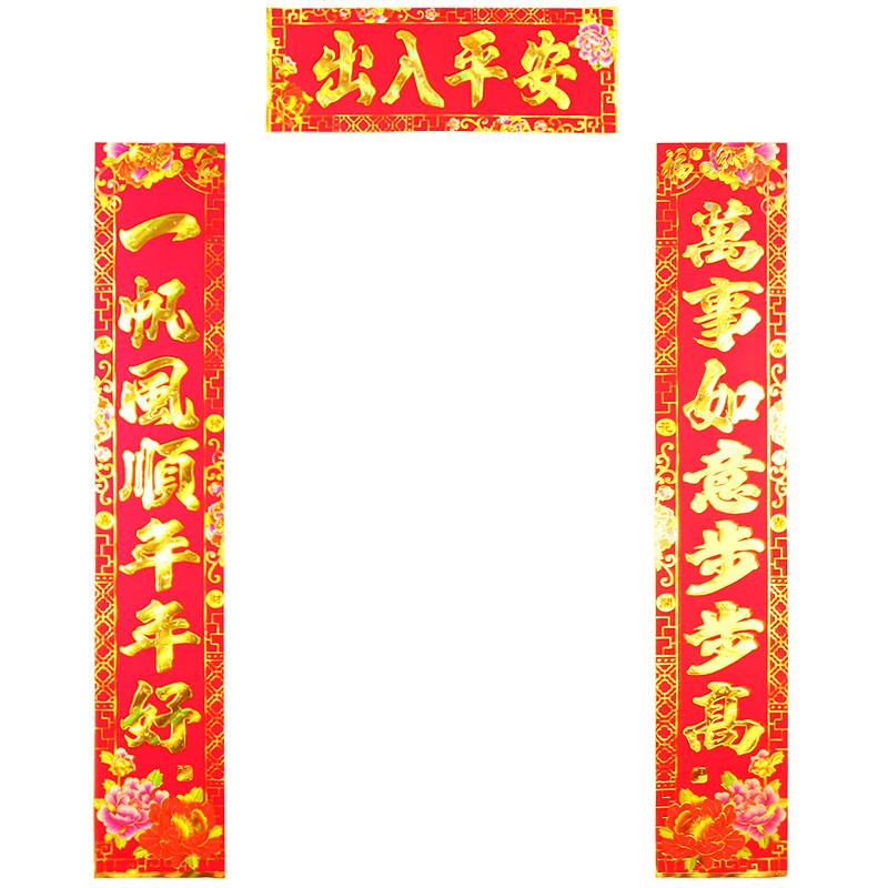 2016春节装饰用品猴年对联烫金喜庆