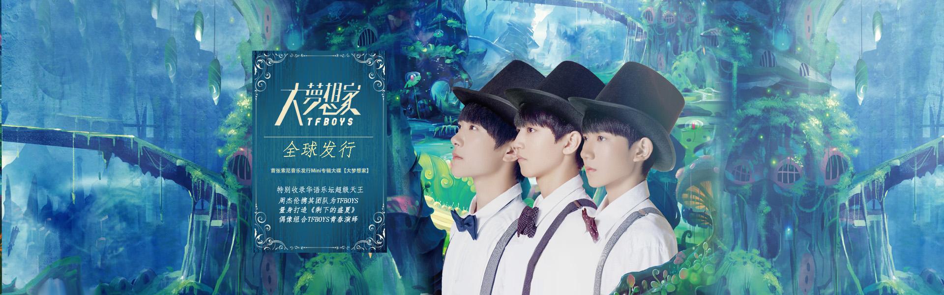 tfboys大梦想家mini新专辑 cd 海报 5张明信片 歌词本