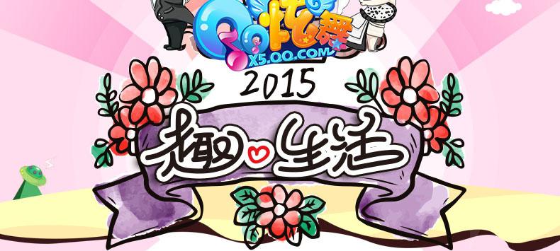 qq炫舞梦工厂 2015秋冬装新款女装韩版魔女的耳朵修身