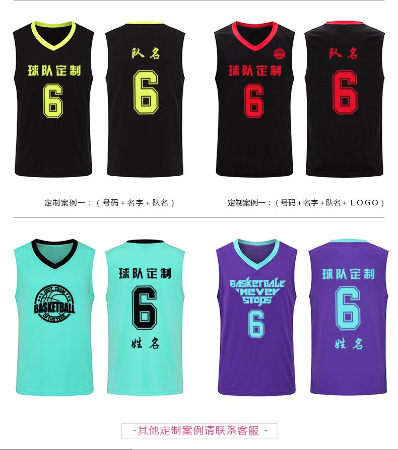 球进啦篮球服套装男定制篮球衣透气光板运动训练背心比赛球衣队服印字图片
