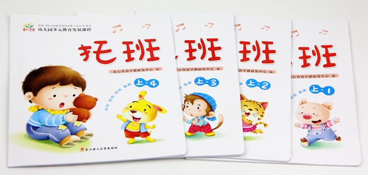 幼儿园托班教材 2-3岁小小班教材 幼儿多元教育发展课程托班全四册