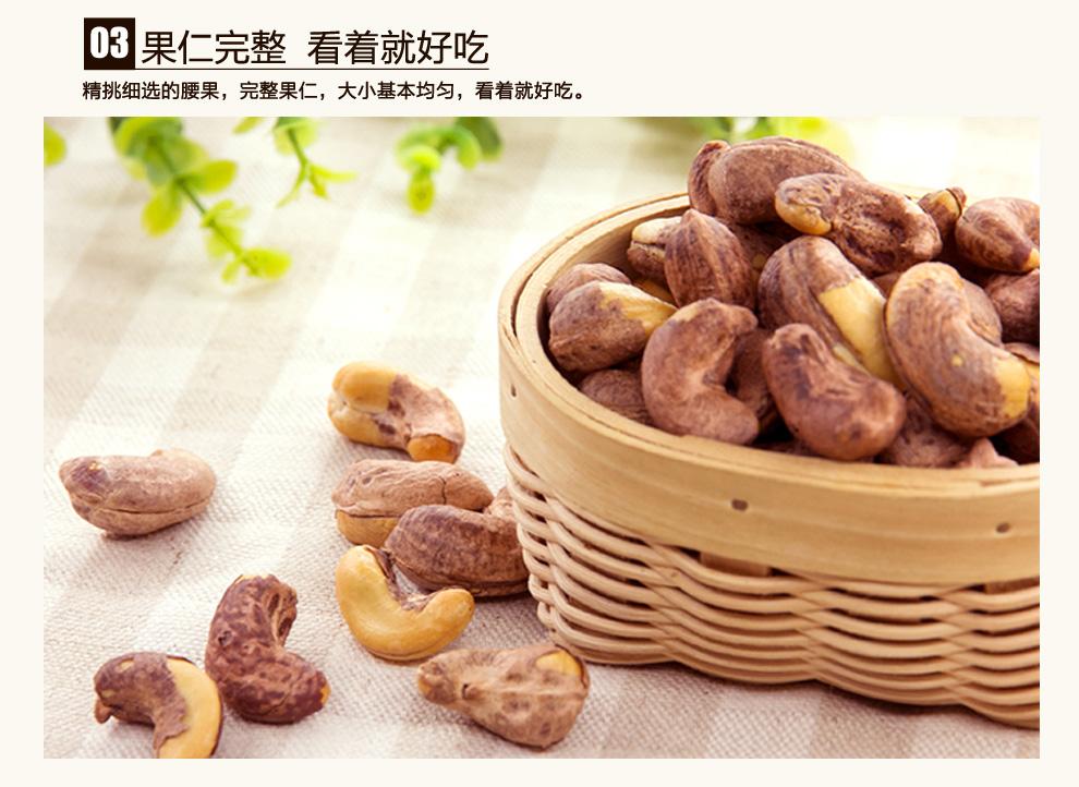 【百草味-烘焙腰果190g】坚果炒货零食 带皮干果 食品