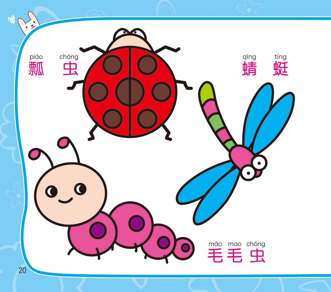 小宝贝蒙纸学画.动物1