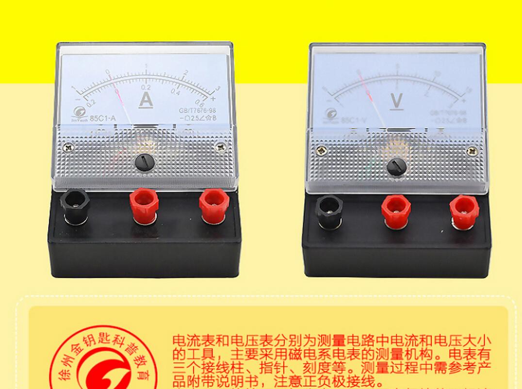 《电学实验箱 初中物理家庭实验器材盒器材电学磁学