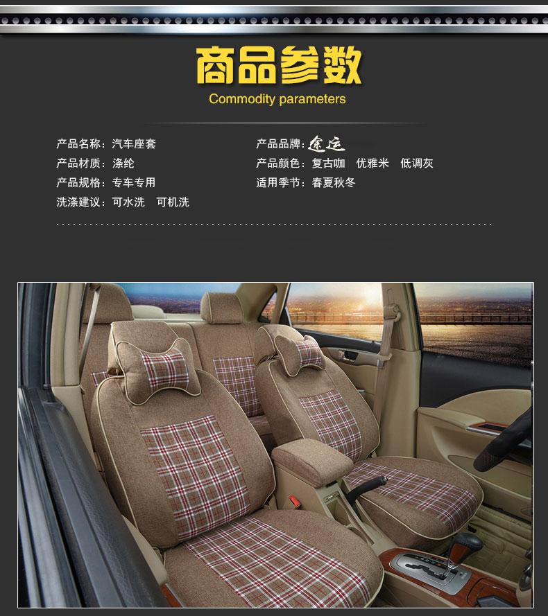 途运 汽车坐垫 仿亚麻布透气座垫 四季通用座套迈腾 雪铁龙c5 锐志 蒙