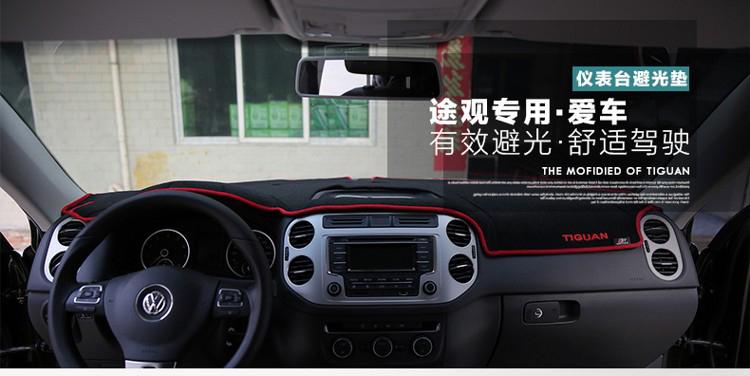 炫轩 大众汽车专用避光垫 红边 途观