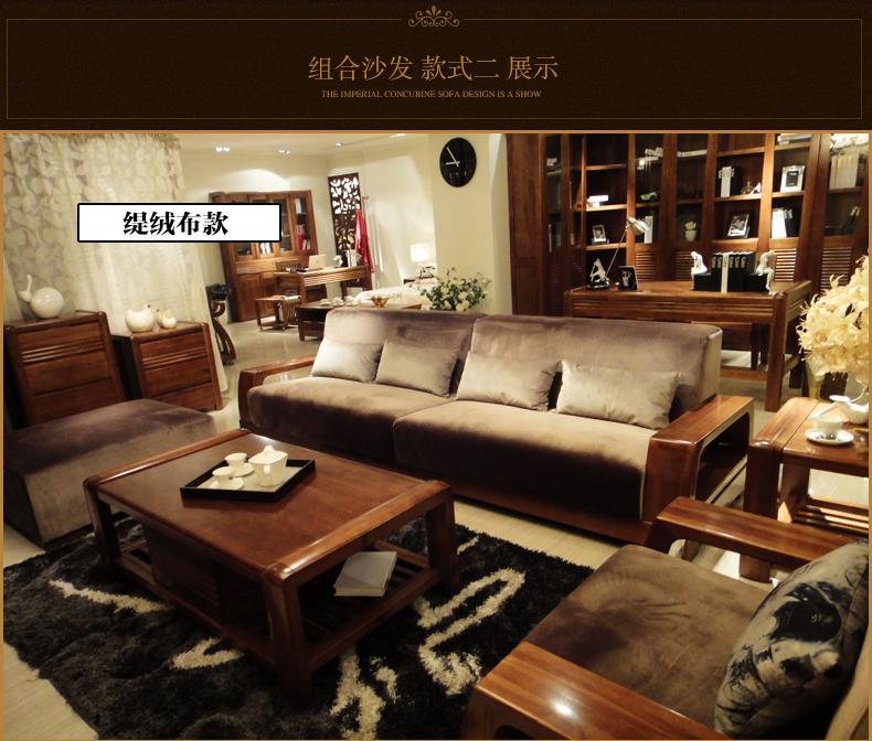 自由巢 高端胡桃木 实木沙发组合 中式布艺沙发1 2 3