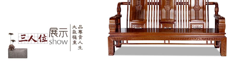 景典红木沙发 花梨木家具 古典刺猬紫檀豪华加厚汉宫王沙发组合 实木
