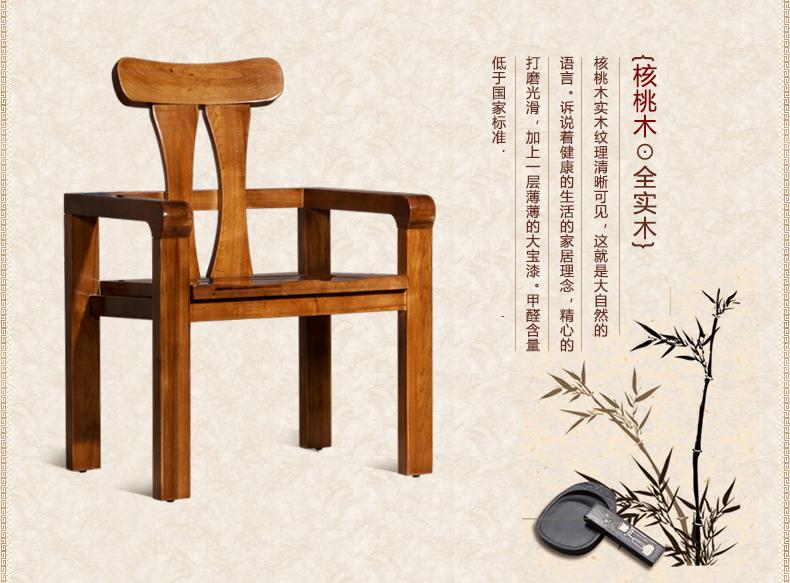 自由巢 高端纯实木休闲椅 中式核桃木书椅 简约时尚座椅 新品五包图片