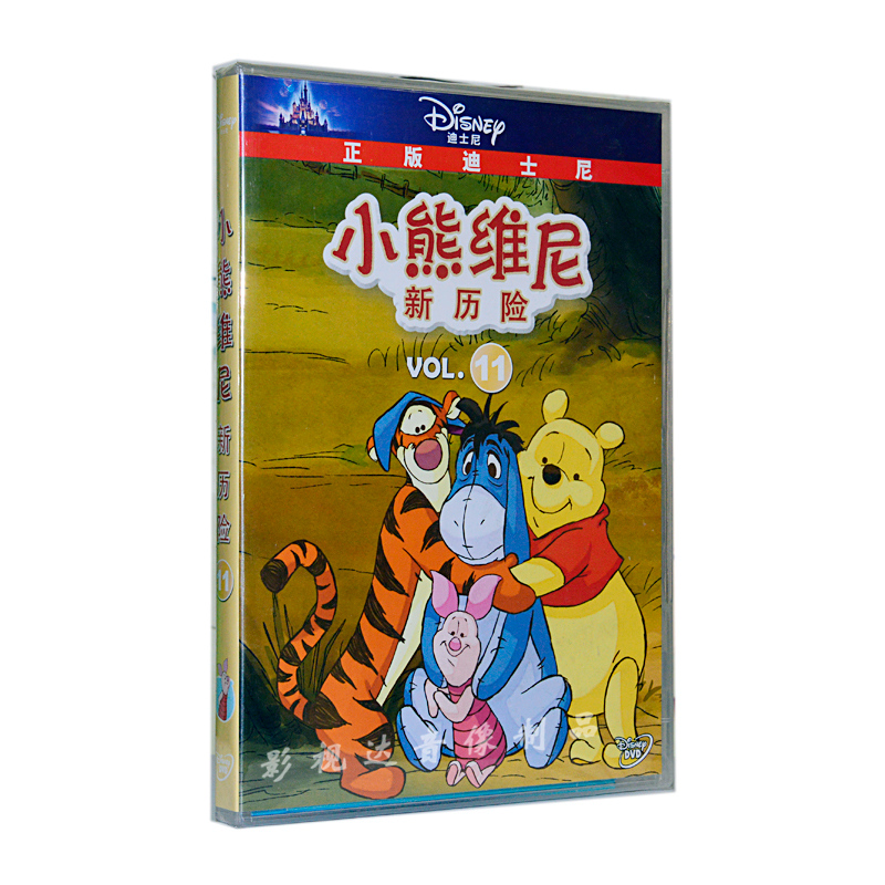 小熊维尼新历险11 dvd 迪士尼经典动画片正版图片