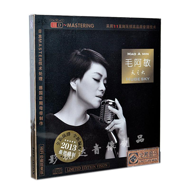 毛阿敏:天之大(cd) 龙源唱片