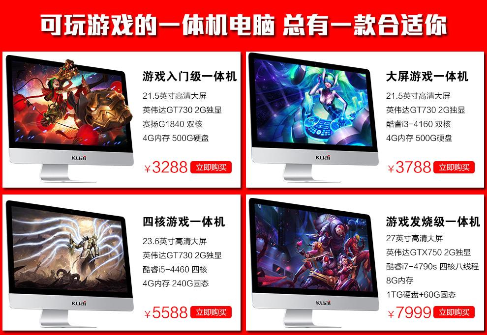 KUAI 游戏一体机电脑23.6英寸i5四核2G独显 4G/500G