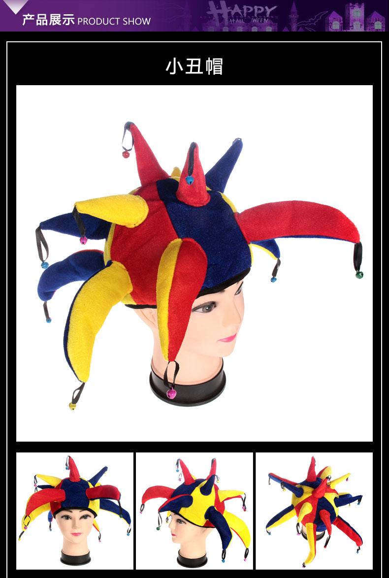 小丑帽子头饰手工制作图片