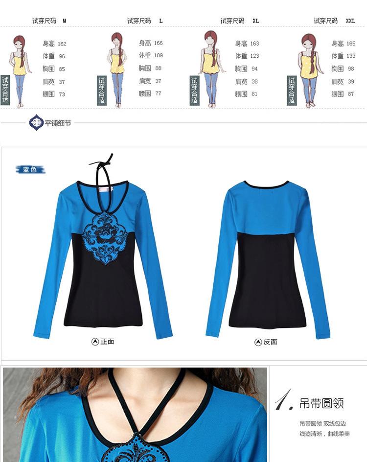 汐雅丽2014夏装新款民族风刺绣长袖女t恤拼接吊带打底