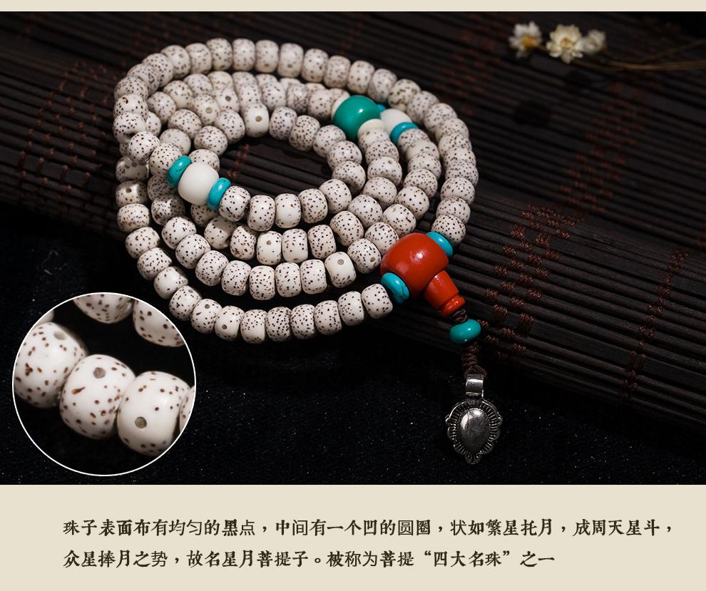天然星月菩提子手链