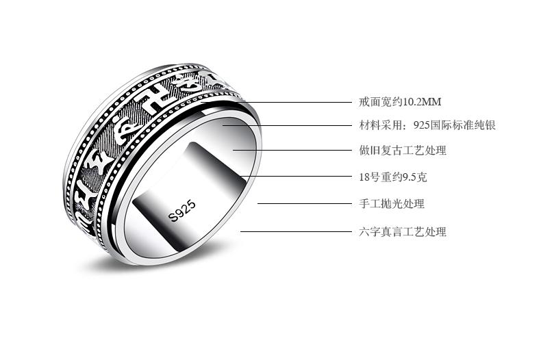 芭丽娜925银男士韩版个性单身戒 泰银六字真言复古男戒指霸气指环