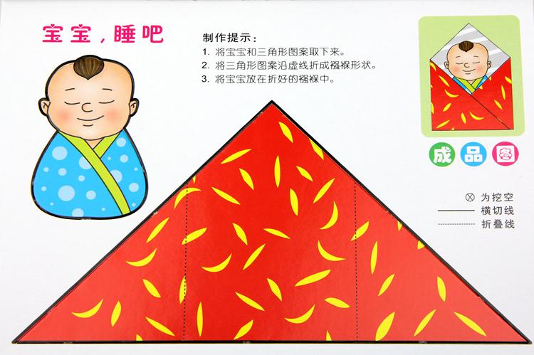 幼儿小手工制作 儿童立体手工
