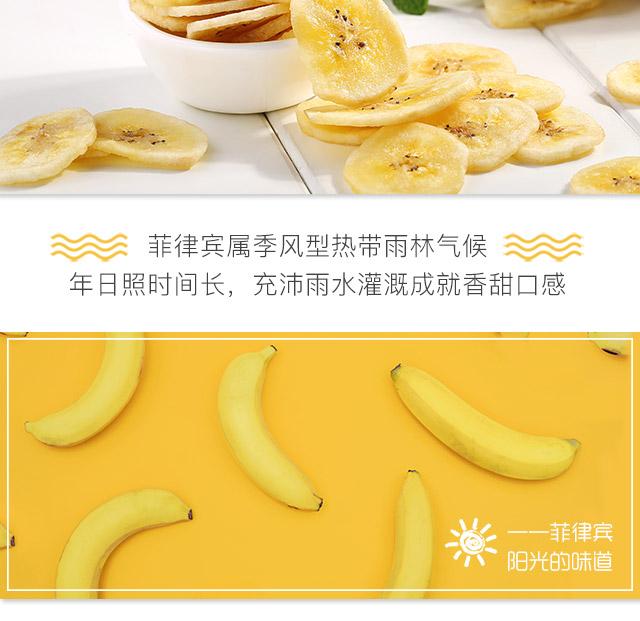 百草味 香蕉片脆片75g  水果干办公室休闲食品网红零食小吃