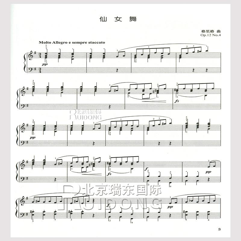 山鬼 谱子-钢琴谱 钢琴曲谱