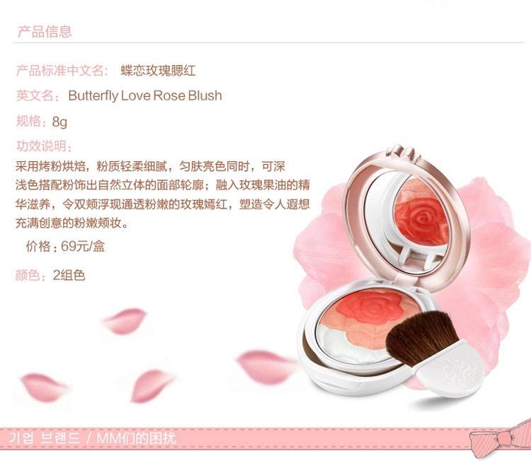 韩国玫瑰花纹胭脂