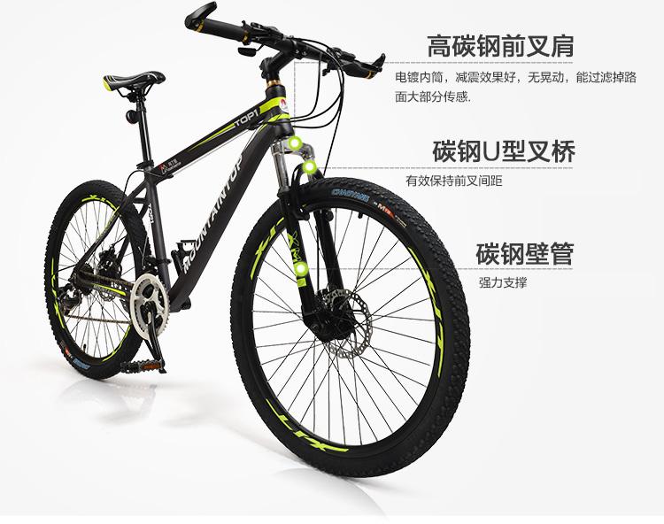 玛丁图 mountaintop top1骑行山地自行车 铝合金26寸24速双线碟刹男