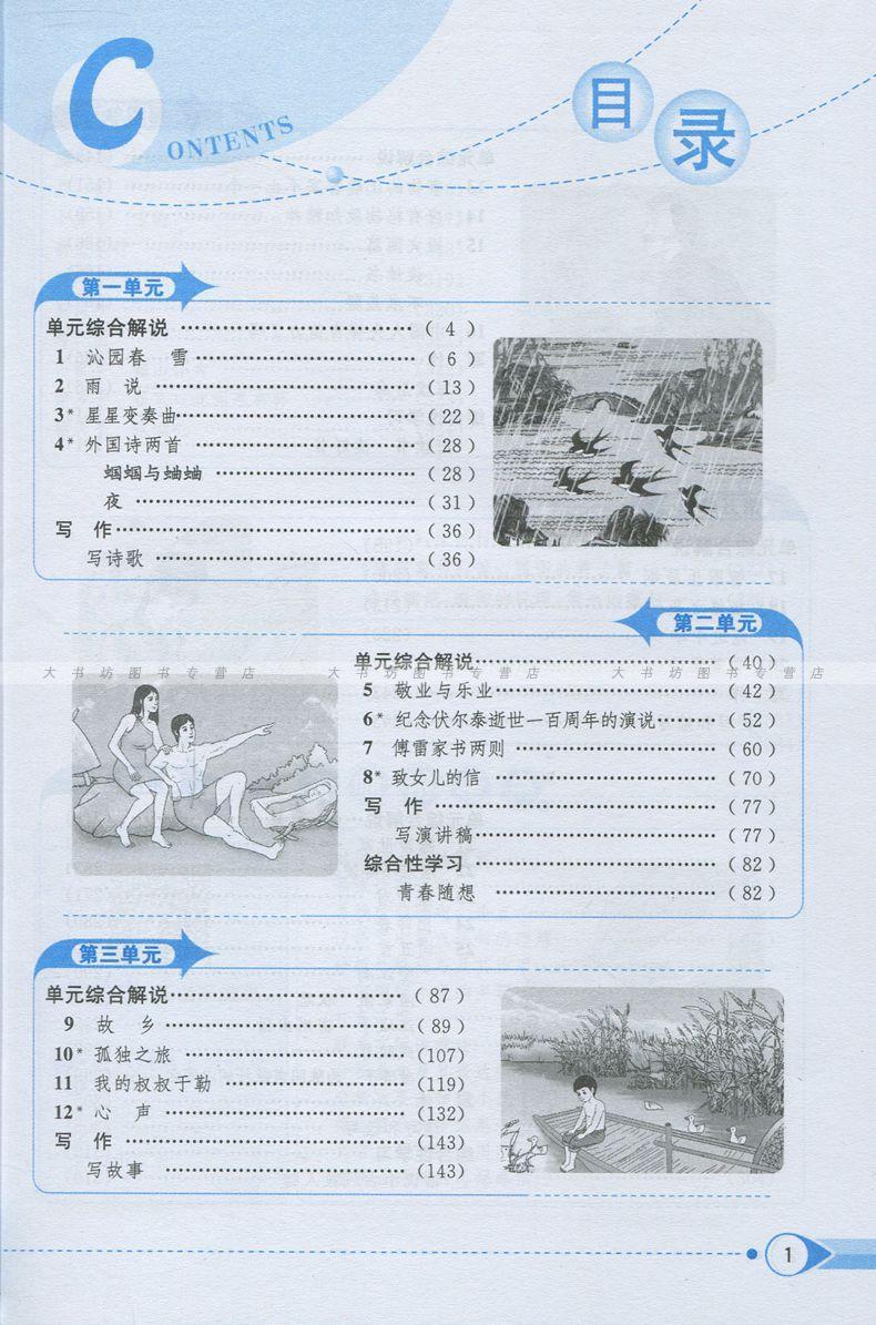 中学教材全解九年级语文上册rj人教版薛金星主编陕西人民教育出版9787