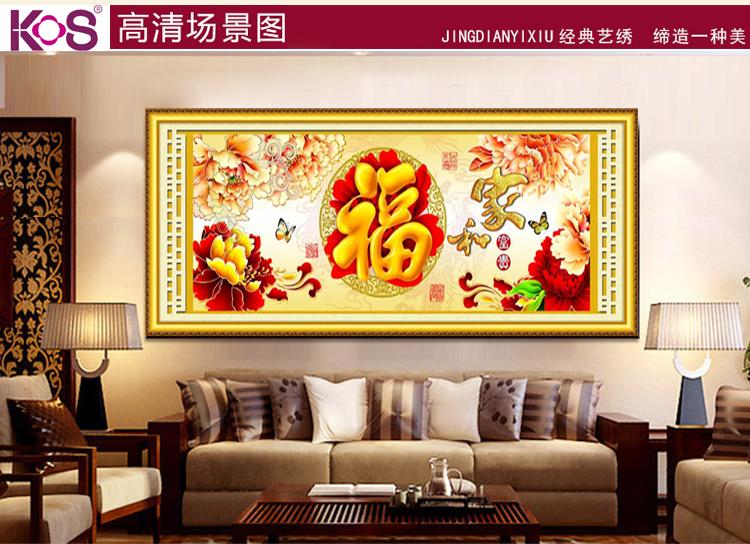 ks十字绣精准印花家和富贵金福呈祥新版客厅书房餐厅大画十字绣 9923