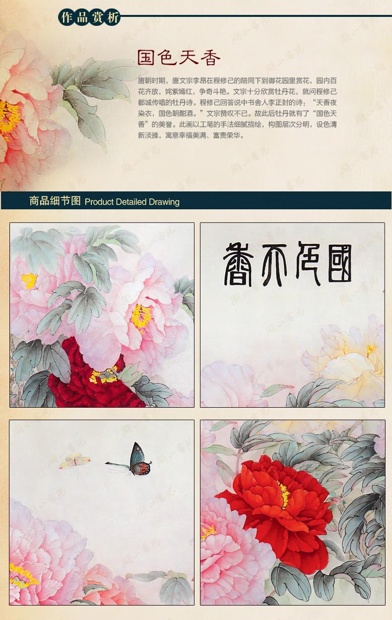国画工笔画花鸟画 中式画客厅装饰画办公室壁画手绘真迹国色天香 茜素