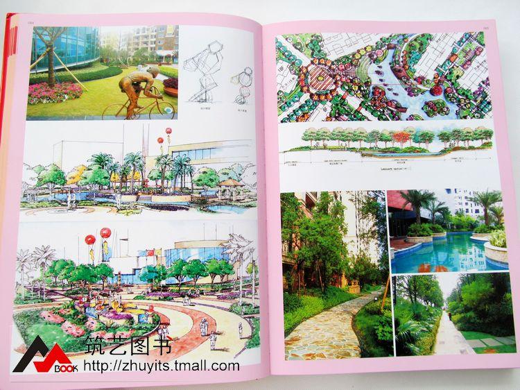住区景观红宝书 住宅 楼盘 小区 景观 规划 设计 书籍