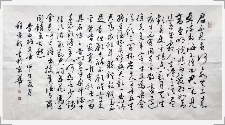 民间书法家程景新行草作品《李白·将进酒》横幅四尺图片