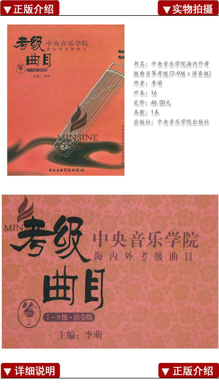 古筝琴谱符号表
