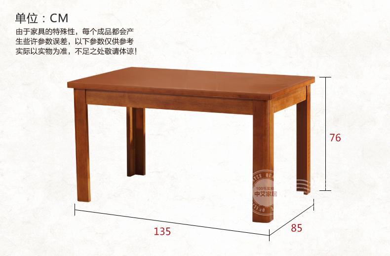 中艾 餐桌 实木餐桌 现代简约方桌 原木餐桌 组合餐桌