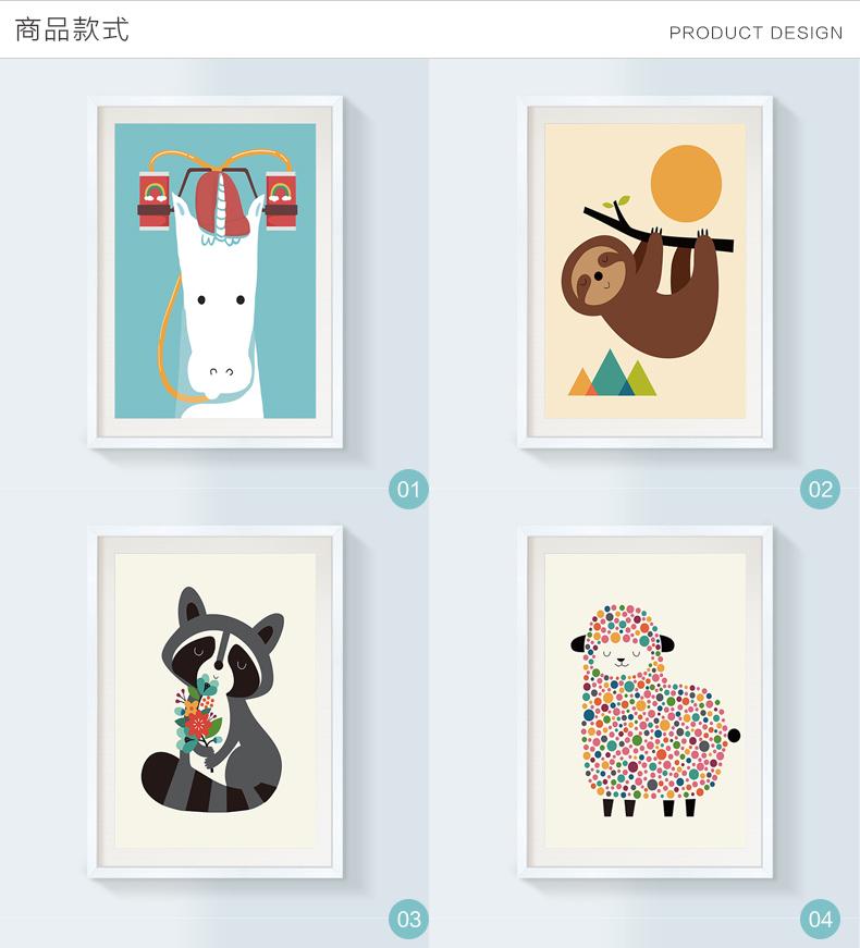 卡通动物北欧宜家小清新装饰画餐厅壁画幼儿园儿童房床头有框挂画
