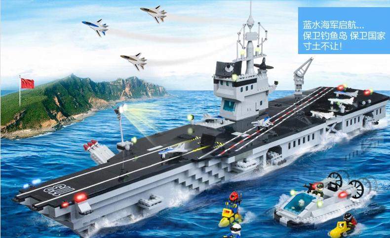 2018新款 启蒙军事航母拼插积木辽宁号航空母舰模型儿童拼装男孩玩具