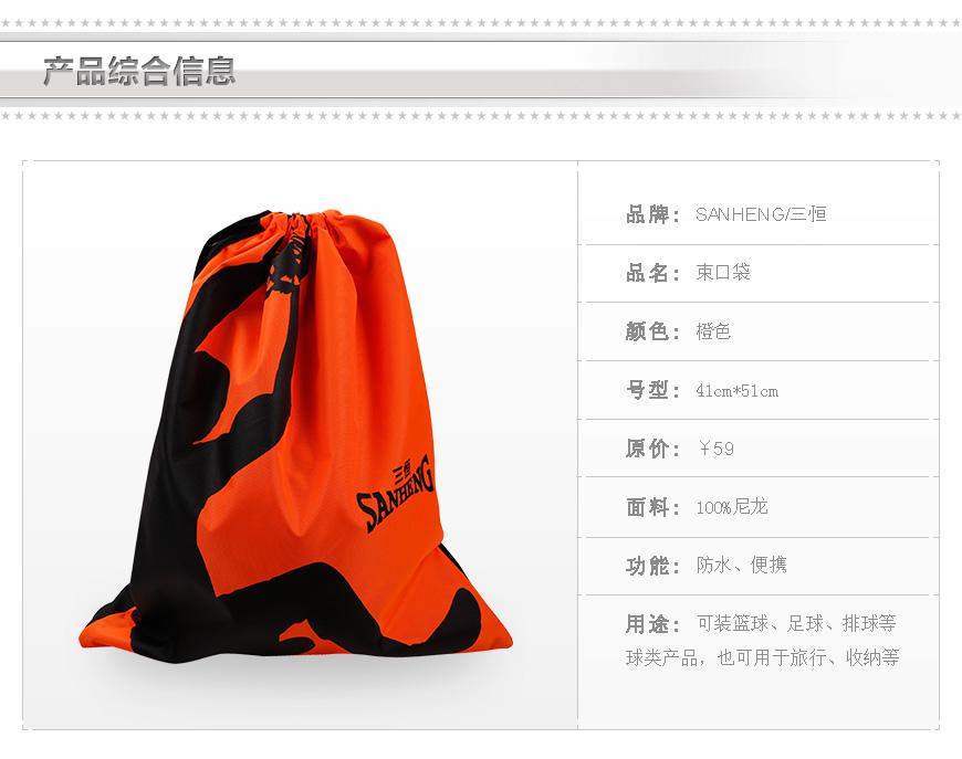 三恒篮球多功能球袋 橙色