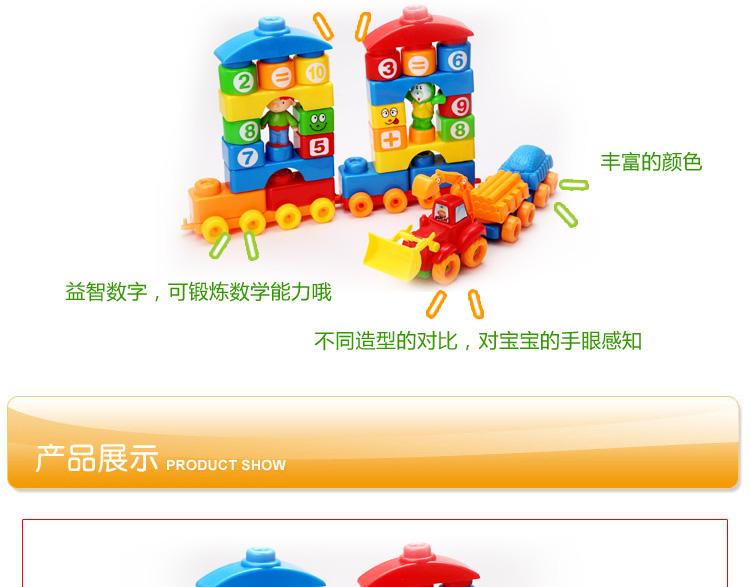 乐婴美儿童益智玩具积木积木拼插玩具大颗粒塑料数字