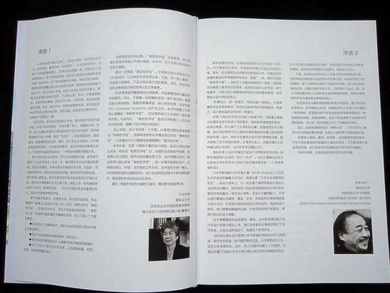 户田芳树风景计画手绘作品实录 透视图与实景图对照 (日)吉泽 力编
