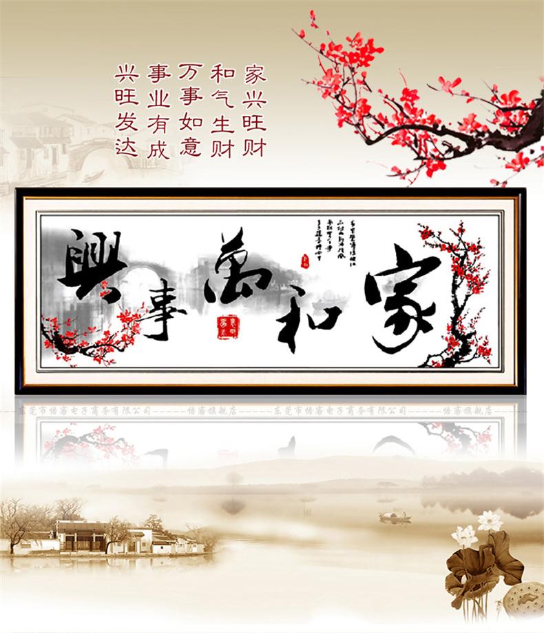 悟客wuke3d十字绣家和万事兴江南版大幅梅花系列字画十字绣新款客厅图片