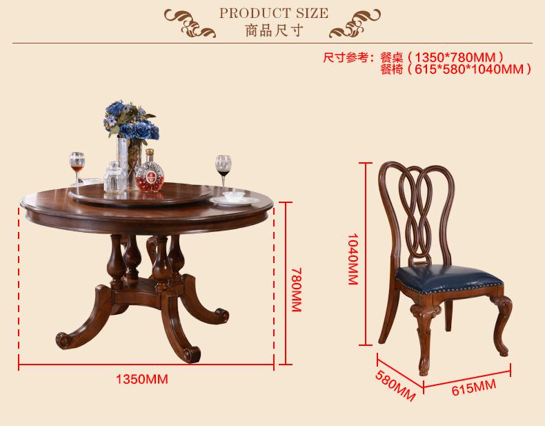 悠调 美式实木餐桌复古 家用圆餐桌椅组合6人大圆桌餐桌圆形饭桌 一桌