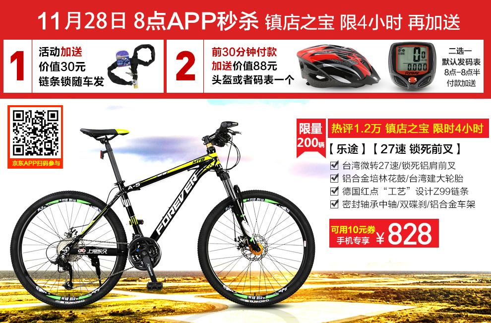 永久折叠车自行车7速20寸/铝合金车圈/时尚变速单车/学生车 qj003安骑