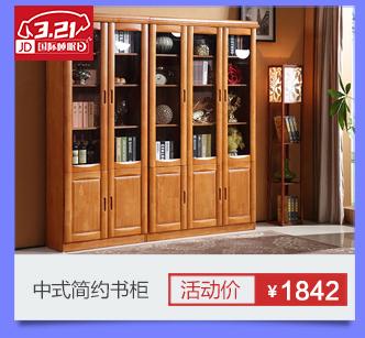 公熊家具 中式现代实木书柜 橡木书柜酒柜储物柜 实木