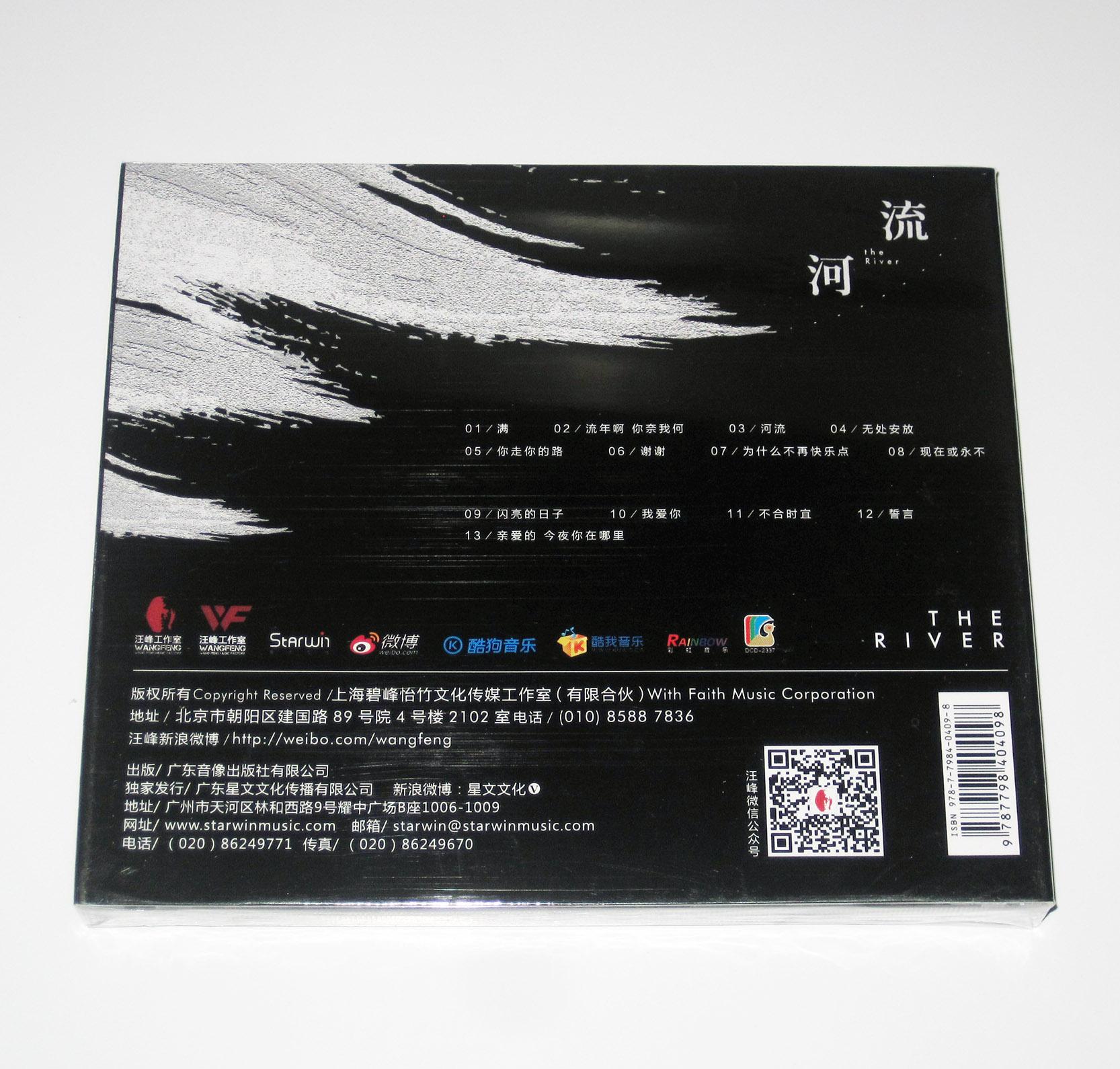 正版 汪峰2015年新专辑 汪峰 河流 cd 你走你的路 谢谢