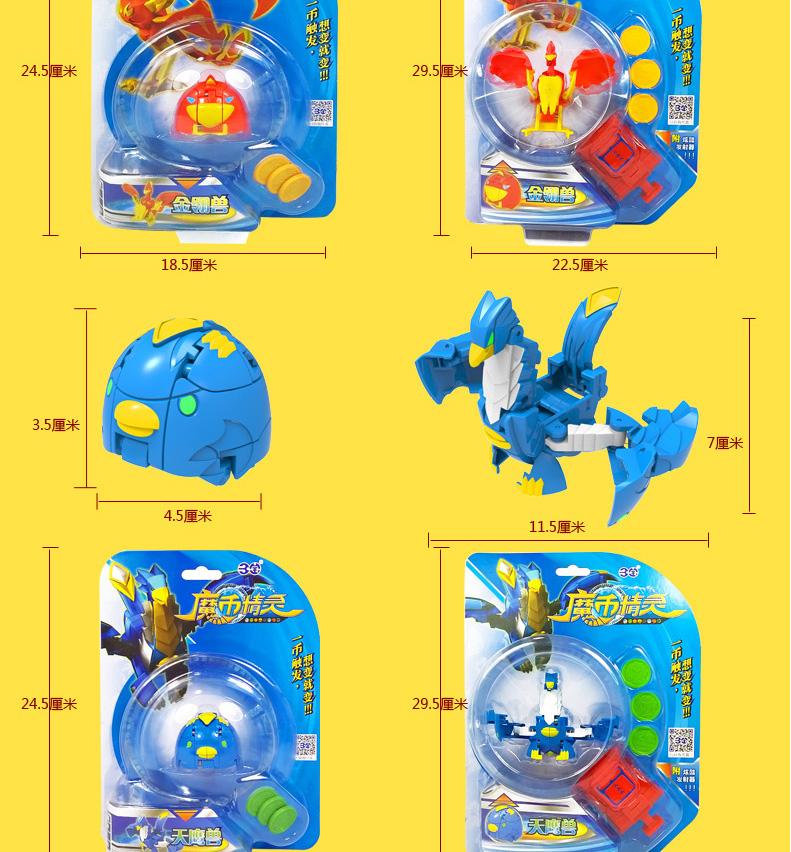 魔币精灵卡通动漫玩具儿童变形玩具召唤器发射 ...