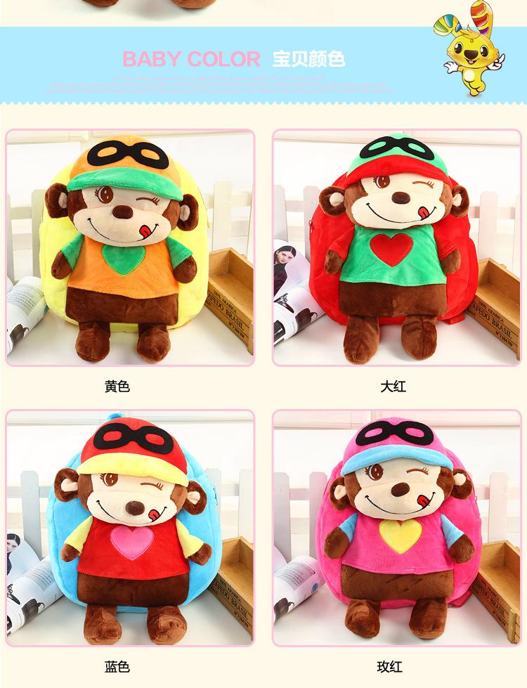 幼儿园男女宝宝小书包韩版卡通眼镜猴毛绒玩具