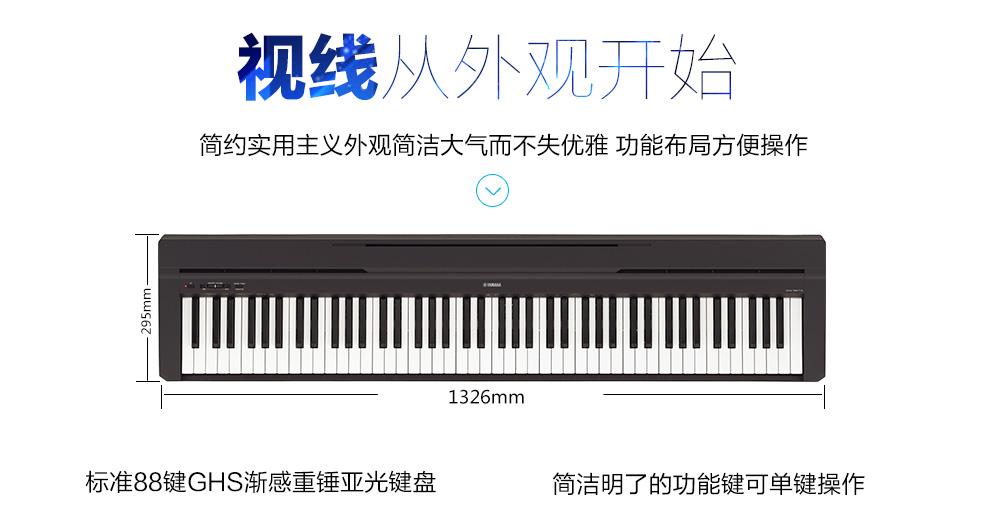yamaha雅马哈智能成人数码电钢琴88键重锤p-45b 入门乐器电子键盘图片